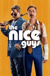 Славные парни / The Nice Guys
