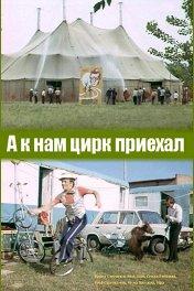 А к нам цирк приехал