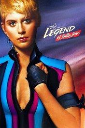 Легенда о Билли Джин / The Legend of Billie Jean
