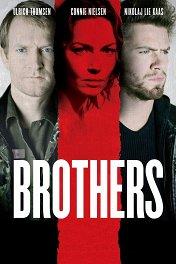 Братья / Brødre