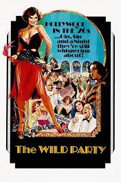 Дикая вечеринка / The Wild Party