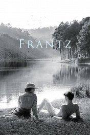 Франц / Frantz