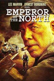 Император севера / Emperor of the North Pole