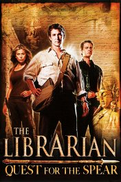 Библиотекарь / The Librarian: Quest for the Spear