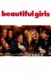 Красивые девушки / Beautiful Girls