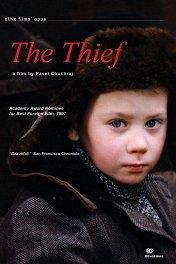 Вор / Le voleur et l'enfant