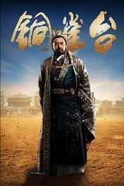 Борьба за императорскую власть / Tong que tai