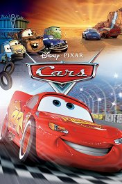 Тачки / Cars