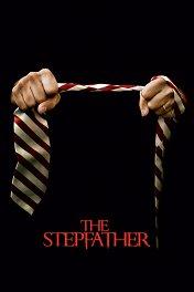 Отчим / The Stepfather