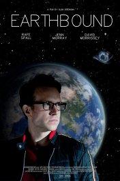 На Землю / Earthbound