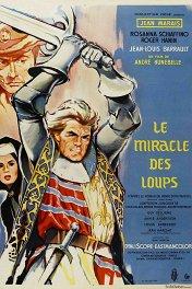 Тайны Бургундского двора / Le Miracle des loups