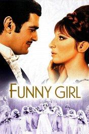 Смешная девчонка / Funny Girl