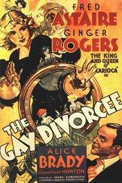 Веселый развод / The Gay Divorcee