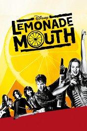 Лимонадный рот / Lemonade Mouth
