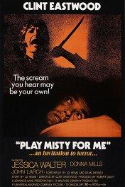 Сыграй мне «Туманно» / Play Misty for Me