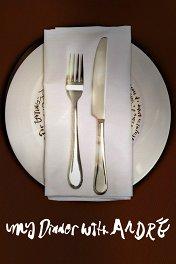 Мой ужин с Андре / My Dinner with Andre