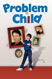 Трудный ребенок / Problem Child