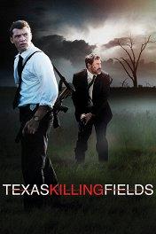 Поля / Texas Killing Fields