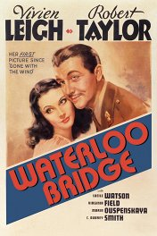 Мост Ватерлоо / Waterloo Bridge