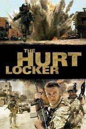 Повелитель бури / The Hurt Locker