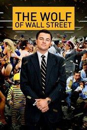 Волк с Уолл-стрит / The Wolf of Wall Street