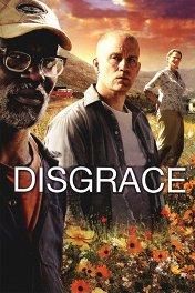 Бесчестие / Disgrace