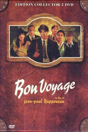 Счастливого пути! / Bon voyage
