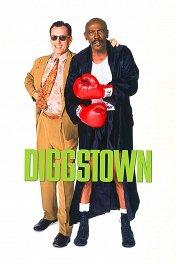 Поединок в Диггстауне / Diggstown