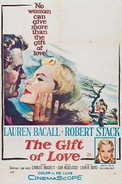 Дар любви / The Gift of Love