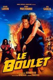 Полный привод / Le Boulet