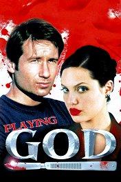 Изображая Бога / Playing God