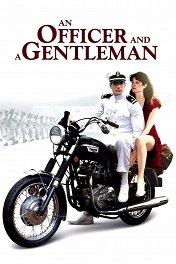 Офицер и джентльмен / An Officer and a Gentleman