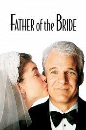 Отец невесты / Father of the Bride