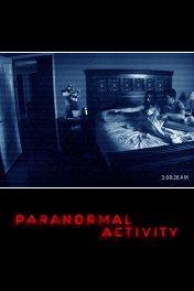 Паранормальное явление / Paranormal Activity