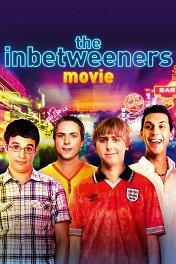 Переростки / The Inbetweeners Movie