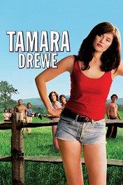 Неотразимая Тамара / Tamara Drewe