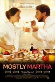 Прекрасная Марта / Bella Martha