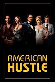 Афера по-американски / American Hustle