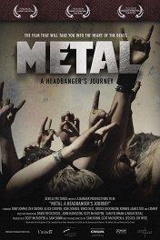 Путешествие металлиста / Metal: A Headbanger's Journey