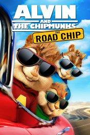 Элвин и бурундуки: Грандиозное бурундуключение / Alvin and the Chipmunks: The Road Chip