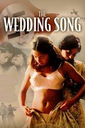 Пение невест / Le chant des mariees