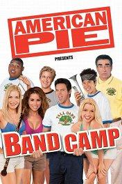 Американский пирог-4: Музыкальный лагерь / American Pie Presents Band Camp