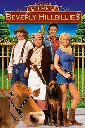 Деревенщина в Беверли-Хиллз / The Beverly Hillbillies