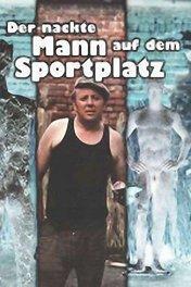 Голый на стадионе / Der Nackte Mann auf dem Sportplatz