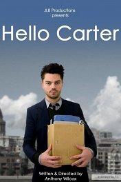 Привет, Картер! / Hello Carter