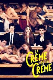 Секс по предоплате / La crème de la crème