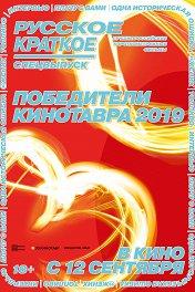 Русское краткое. Победители «Кинотавра-2019»