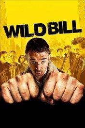 Дикий Билл / Wild Bill