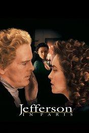 Джефферсон в Париже / Jefferson in Paris