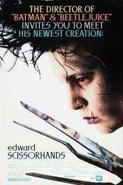 Эдвард руки-ножницы / Edward Scissorhands